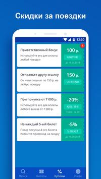 Unitiki screenshot 2