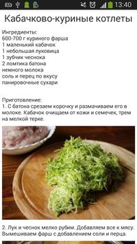 Мясные  блюда Вкусные рецепты screenshot 4