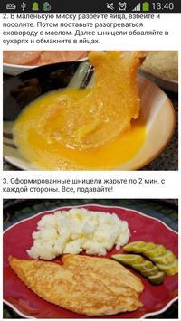 Мясные  блюда Вкусные рецепты screenshot 5