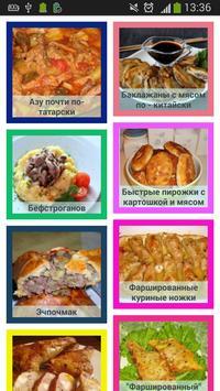 Мясные  блюда Вкусные рецепты poster