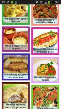 Мясные  блюда Вкусные рецепты screenshot 10