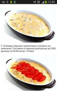 Мясные  блюда Вкусные рецепты screenshot 11
