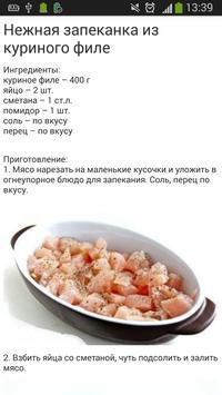 Мясные  блюда Вкусные рецепты screenshot 2