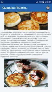 Сырники Вкусные Рецепты screenshot 4