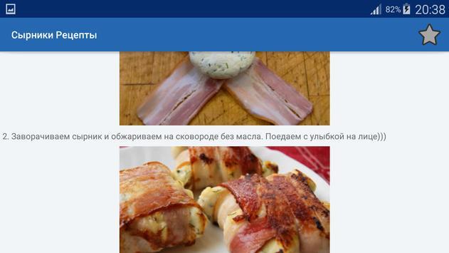 Сырники Вкусные Рецепты screenshot 13