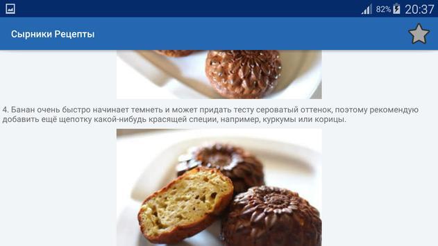Сырники Вкусные Рецепты screenshot 11