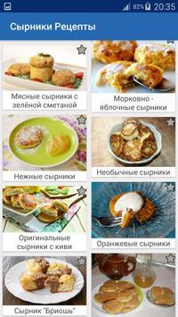 Сырники Вкусные Рецепты screenshot 1