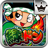 [王国]緑ドン花火の起源探求之巻 icon
