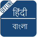 Hindi to Bengali Dictionary