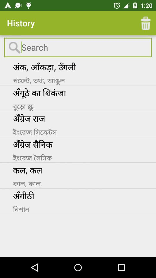 Hindi to Bengali Dictionary for Android - APK Download
