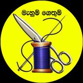 Mahum Gethum icon