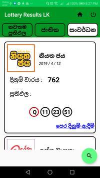 Lottery Results LK Ekran Görüntüsü 4