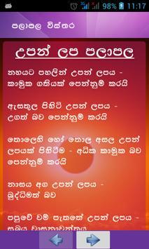 Sinhala Lagna Palapala screenshot 2