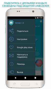 Vpn (впн) Анблокер - Бесплатный прокси скриншот 2