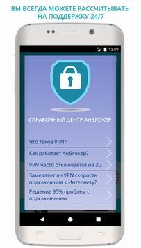 Vpn (впн) Анблокер - Бесплатный прокси скриншот 4