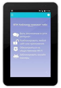 Vpn (впн) Анблокер - Бесплатный прокси скриншот 8