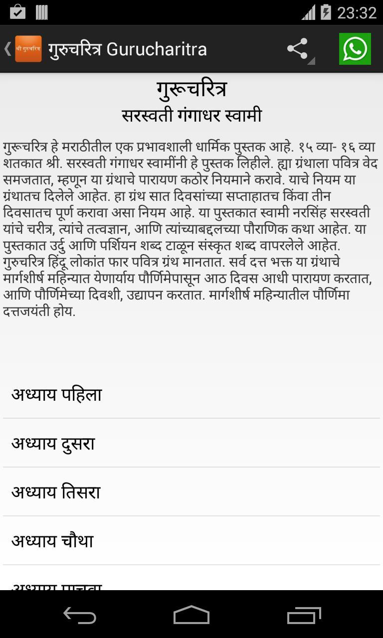 Gurucharitra.