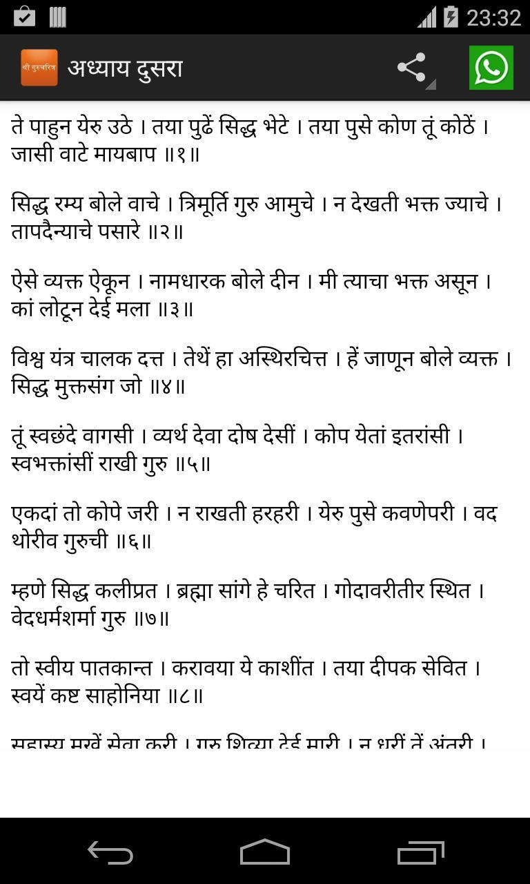 Gurucharitra in marathi app ranking and store data | app annie.