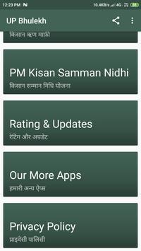 UP Bhulekh screenshot 1