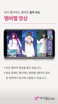 U+아이돌Live - 멤버별/카메라별 아이돌 생방송 App captura de pantalla 3