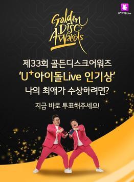 U+아이돌Live - 멤버별/카메라별 아이돌 생방송 App poster