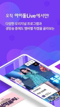 아이돌Live - 모든 통신사 이용가능 아이돌 콘텐츠 APP Poster