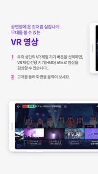 아이돌Live - 모든 통신사 이용가능 아이돌 콘텐츠 APP captura de pantalla 22