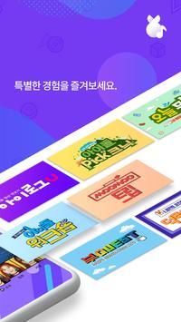아이돌Live - 모든 통신사 이용가능 아이돌 콘텐츠 APP captura de pantalla 9