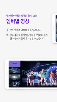 아이돌Live - 모든 통신사 이용가능 아이돌 콘텐츠 APP captura de pantalla 10