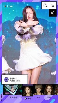 U+아이돌Live - 멤버별/카메라별 아이돌 생방송 App screenshot 1