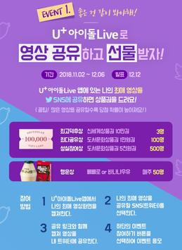 U+아이돌Live - 멤버별/카메라별 아이돌 생방송 App screenshot 2