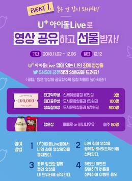 U+아이돌Live - 멤버별/카메라별 아이돌 생방송 App captura de pantalla 2