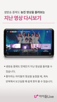 U+아이돌Live - 멤버별/카메라별 아이돌 생방송 App captura de pantalla 4