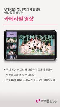 U+아이돌Live - 멤버별/카메라별 아이돌 생방송 App captura de pantalla 5