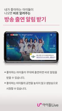U+아이돌Live - 멤버별/카메라별 아이돌 생방송 App captura de pantalla 6