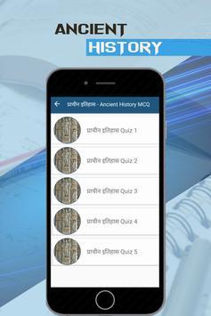 UPSC Exam Preparation 2019 screenshot 4