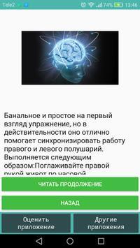 Упражнения для развития мозга poster