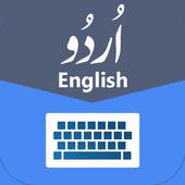 لوحة المفاتيح الإنجليزية الأردية مع رموز تعبيرية أيقونة