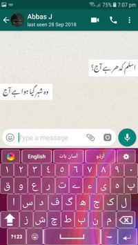 لوحة المفاتيح الإنجليزية الأردية مع رموز تعبيرية تصوير الشاشة 8