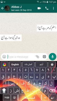 لوحة المفاتيح الإنجليزية الأردية مع رموز تعبيرية تصوير الشاشة 13