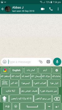 لوحة المفاتيح الإنجليزية الأردية مع رموز تعبيرية تصوير الشاشة 1