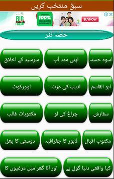 Urdu TextBook FSc-11 screenshot 2