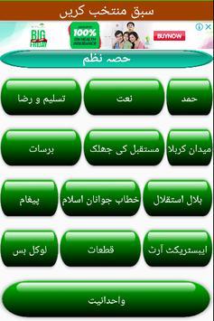Urdu TextBook FSc-11 screenshot 3