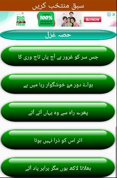 Urdu TextBook FSc-11 screenshot 4