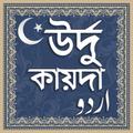 উর্দু কায়দা - উর্দু ভাষা শিক্ষা বাংলা - Urdu qaida