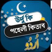 উর্দু কি পহেলী কিতাব - urdu ki pehli kitab icon