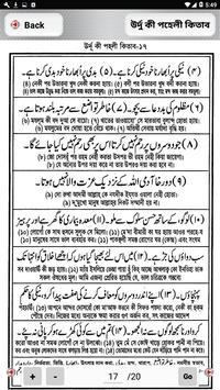 উর্দু কি পহেলী কিতাব - urdu ki pehli kitab screenshot 2