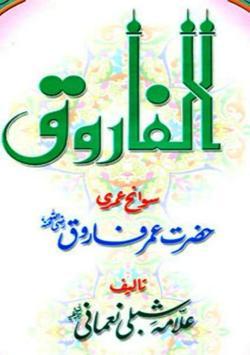 Life of Hazrat Umar Farooq R.A poster