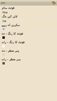 Life of Hazrat Umar Farooq R.A screenshot 4