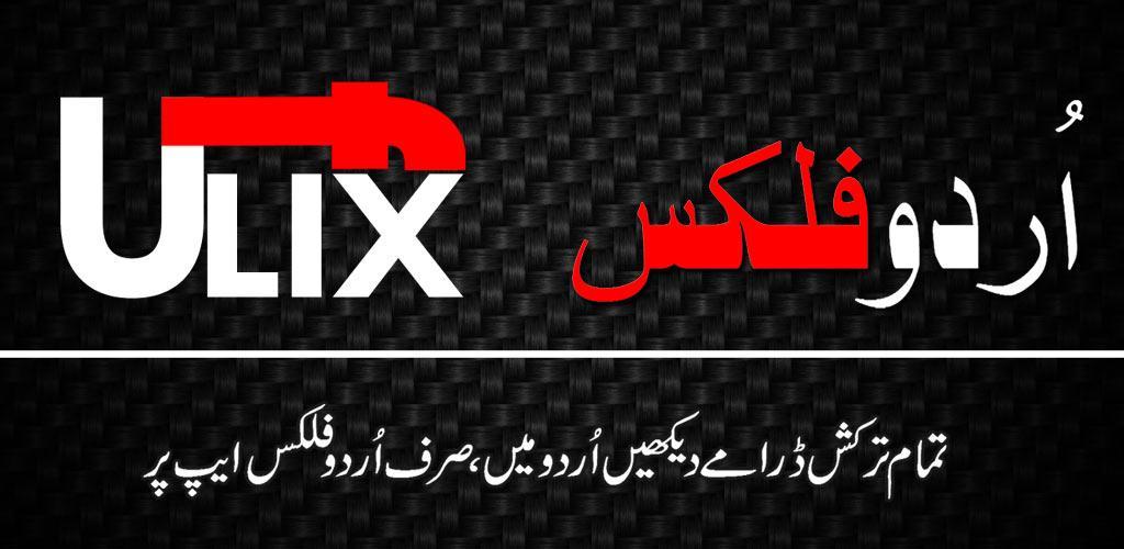 UrduFlix: Kurulus Osman in Urdu for Android - APK Download